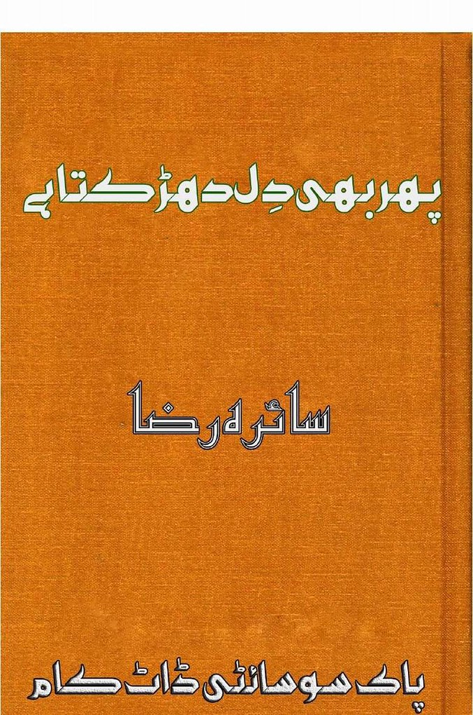 Phir Bhi Dil Dharkta He is a very well written complex script novel by Saira Raza which depicts normal emotions and behaviour of human like love hate greed power and fear , Saira Raza is a very famous and popular specialy among female readers