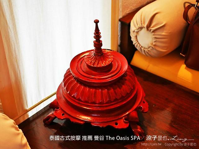 泰國古式按摩 推薦 曼谷 The Oasis SPA 16