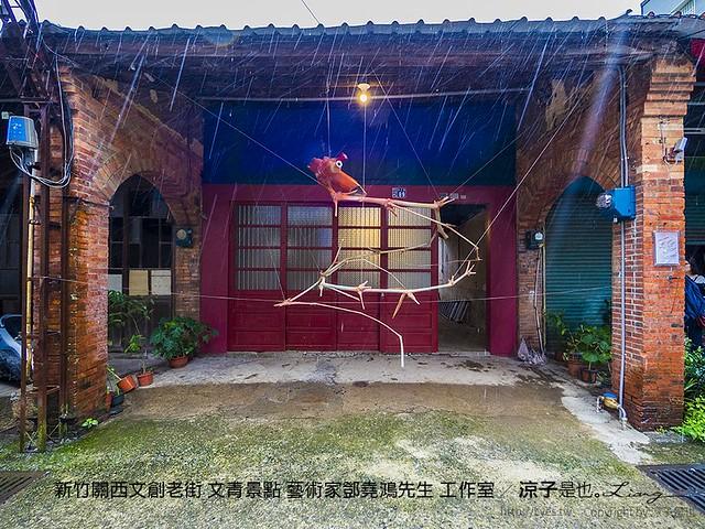 新竹關西文創老街 文青景點 藝術家鄧堯鴻先生 工作室 3