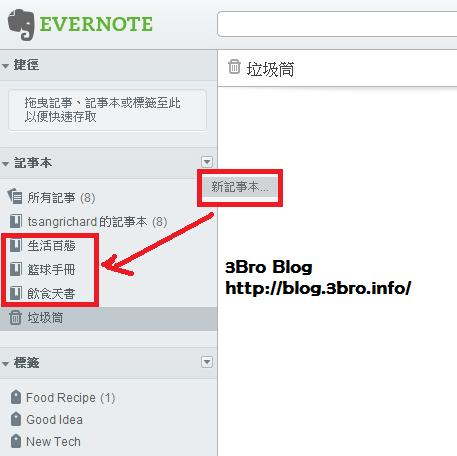 [軟件]隨身貼心的個人雲端筆記本 - Evernote 10