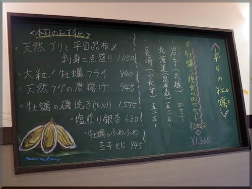 Photo:2013-12-05_T@ka.の食べ飲み歩きメモ(ブログ版)_【参宮橋】ミトラタカセ(和食ダイニング) 参宮橋駅近ダイニングで牡蠣を堪能!-02 By:logtaka