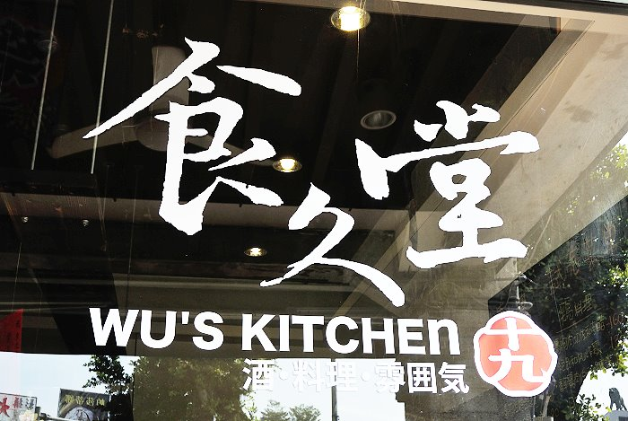 Wu S Kitchen Menu