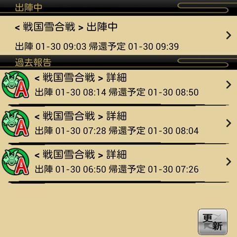 2Screenshot_2014-01-30-09-04-11