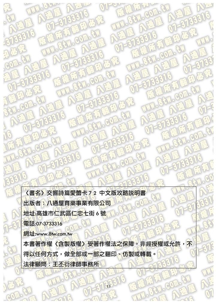 S0171交響詩篇艾蕾卡7 2中文版攻略_Page_14