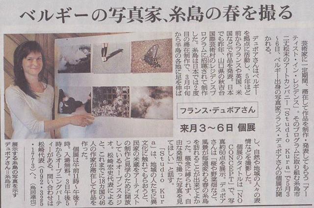 France Dubois 朝日新聞(福岡)2014年4月24日