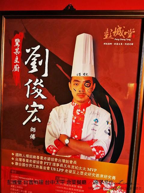 彭城堂 台客料理 台中太平 合菜餐廳 9