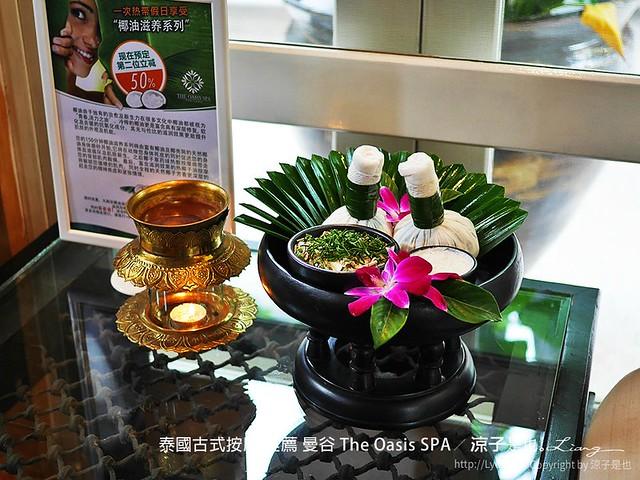 泰國古式按摩 推薦 曼谷 The Oasis SPA 3