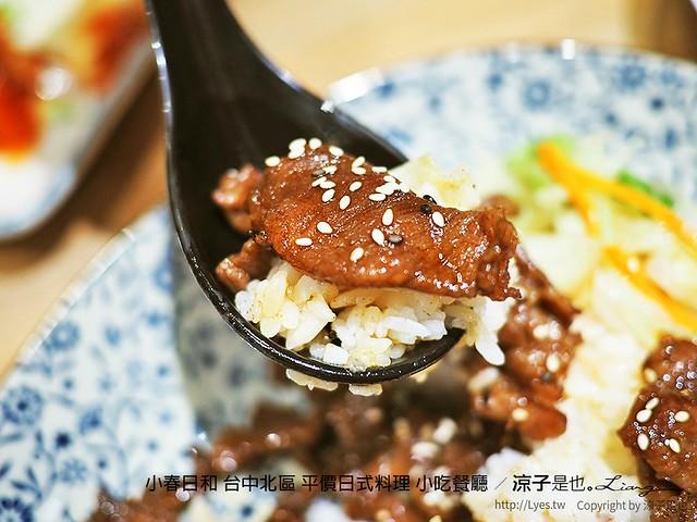 小春日和 台中北區 平價日式料理 小吃餐廳 22