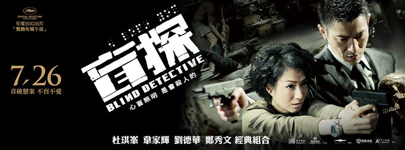 【電影影評】盲探(Blind Detective)(看劉德華如何耍賤嘴破懸案)