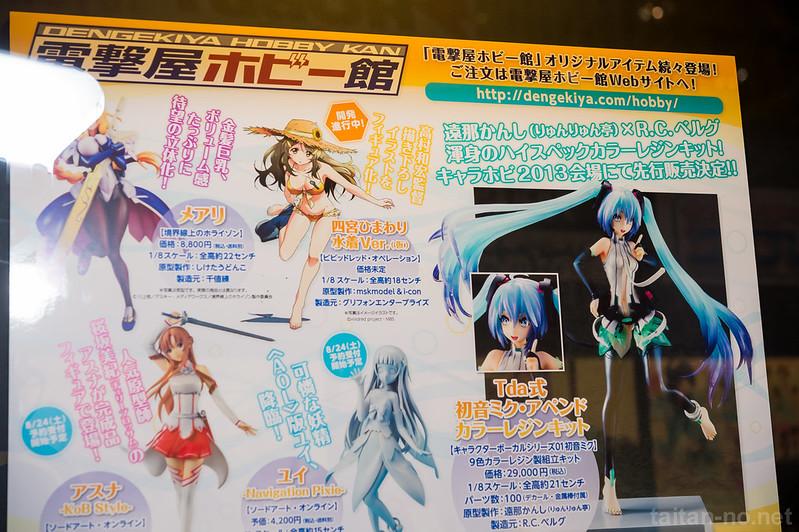WF2013S-48_電撃ホビーマガジン・トイズワークス-DSC_9117