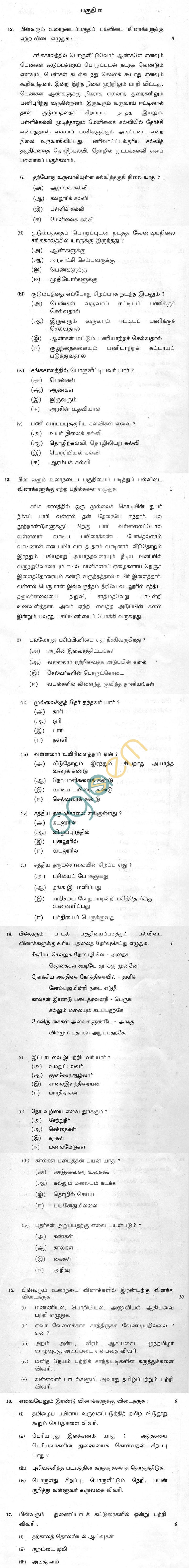 CBSE Compartment Exam 2013 Class X Question Paper - Tamil