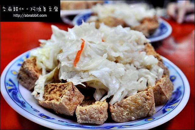 [台南歸仁]阿鴻臭豆腐–人氣臭豆腐!酥脆爽口、鹹中帶甜。