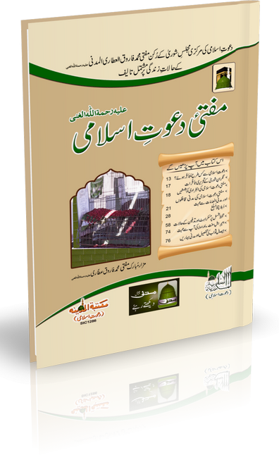 http://madani.co/book158ur