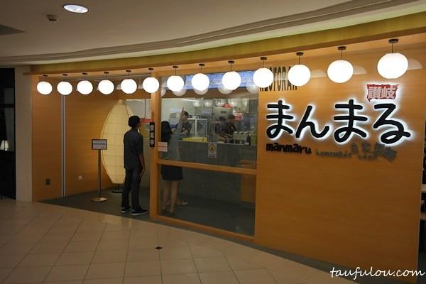 manmaru udon (1)
