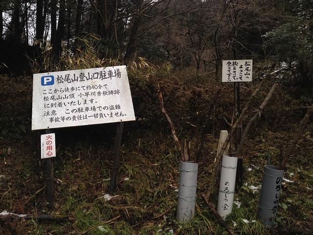 松尾山 登山口 駐車場 看板