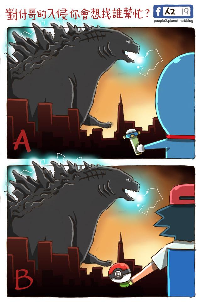 哥吉拉Godzilla那些年我們一起追的女孩熱血超重量破壞神災難天譴倒數神奇寶貝球哆啦A夢小智人2台灣台灣人貼紙徵文比賽People2