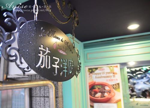茄子洋廚_002.jpg
