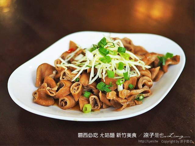 關西必吃 ㄤ咕麵 新竹美食 25
