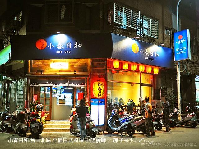 小春日和 台中北區 平價日式料理 小吃餐廳 24