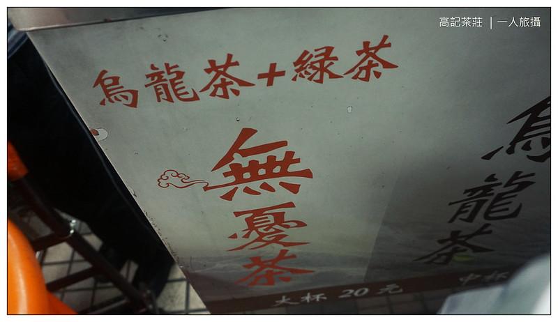 高記茶莊 09