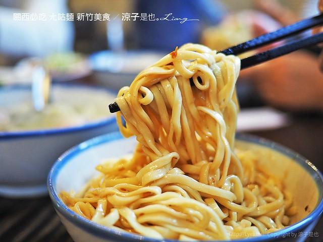 關西必吃 ㄤ咕麵 新竹美食 47