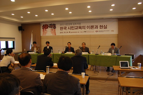 2013 시민교육 심포지엄 개최