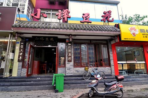 Xiao Tan Dou Hua - Chengdu