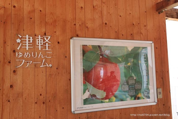20131024_AomoriApple_1404 f