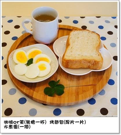 榮總三日減肥餐食譜 (10)