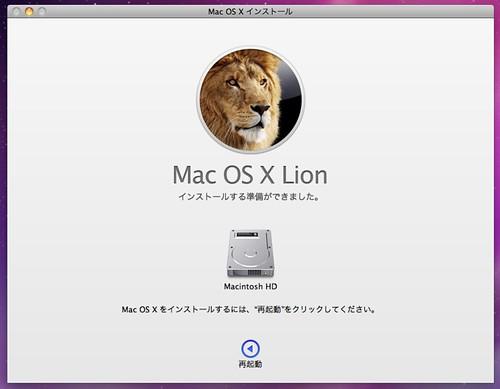 Lionインストール画面5