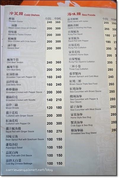 金川川菜館 (5)