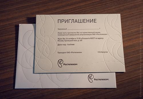 Приглашение высокая печать