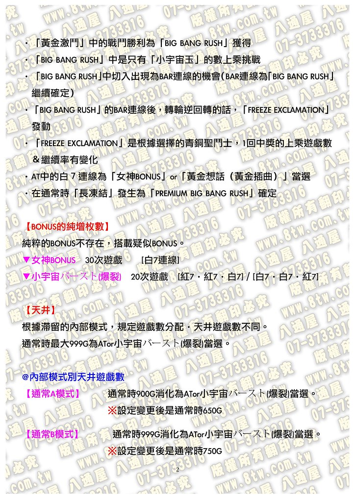 S0199聖鬥士星矢 黃金激鬥編 中文版攻略_Page_03
