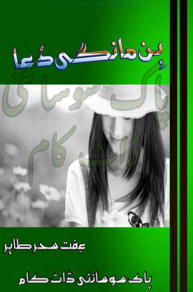 Bin Mangi Dua  is a very well written complex script novel which depicts normal emotions and behaviour of human like love hate greed power and fear, writen by Iffat Sahar Tahir , Iffat Sahar Tahir is a very famous and popular specialy among female readers