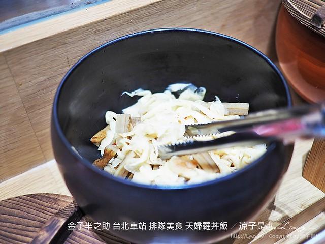 金子半之助 台北車站 排隊美食 天婦羅丼飯 6