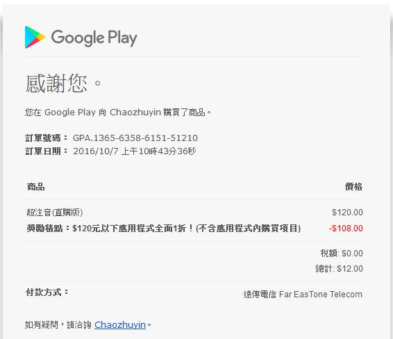 Google Play 商店的訂單通知電子郵件