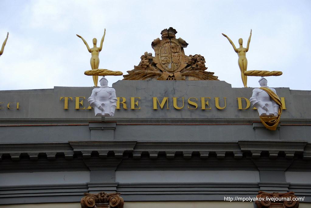 Лабиринт иллюзий или театр-музей Сальвадора Дали в Фигерасе.