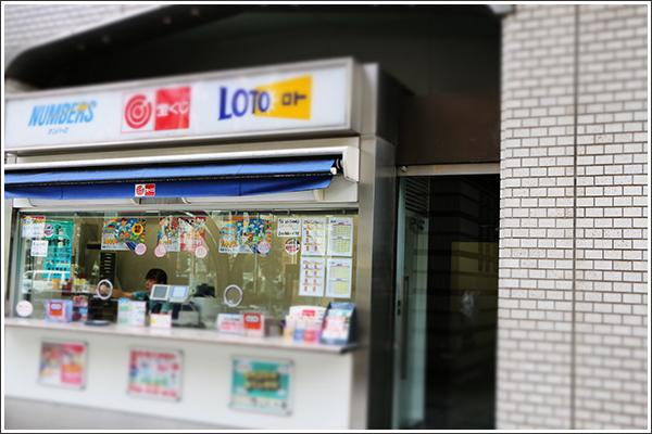表参道[ジオラマ風] 宝くじ売り場