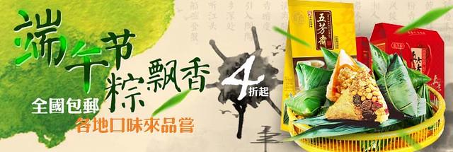 粽情中意-Banner-790-265-3
