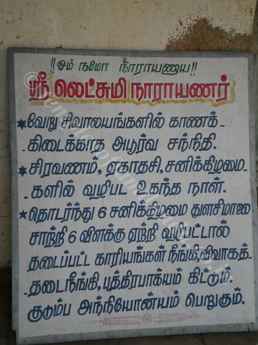 Special Pooja information. Lakshmi Narayanar, Thiruvisanallur Sivayoginathar Temple.