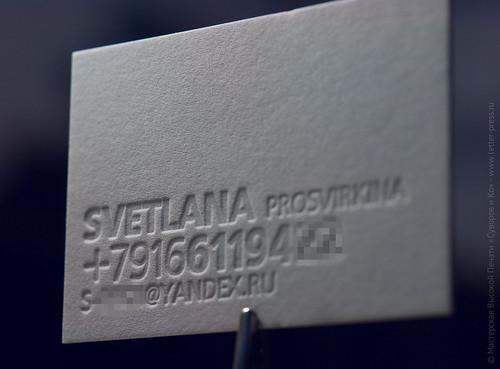 Высокая печать, персональная визитная карточка