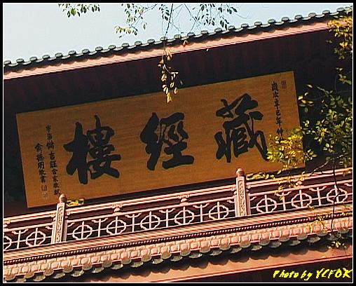 杭州 飛來峰景區 - 060 (靈隱寺)
