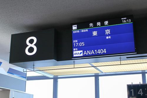 ANA1404