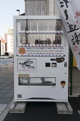 焼きアゴ販売機