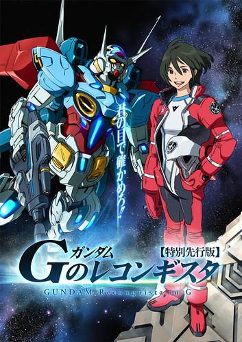 140623(1) -「富野由悠季」執導TV動畫《ガンダム Gのレコンギスタ》(鋼彈 GUNDAM Reconguista in G)聲優出爐、於10月首播! 1
