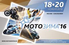 «Мотозима–2016» – третья международная выставка техники для активного отдыха