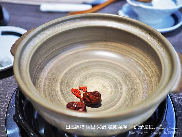 日高鍋物 埔里 火鍋 定食 菜單 21