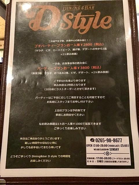 2016.10.28 D style
