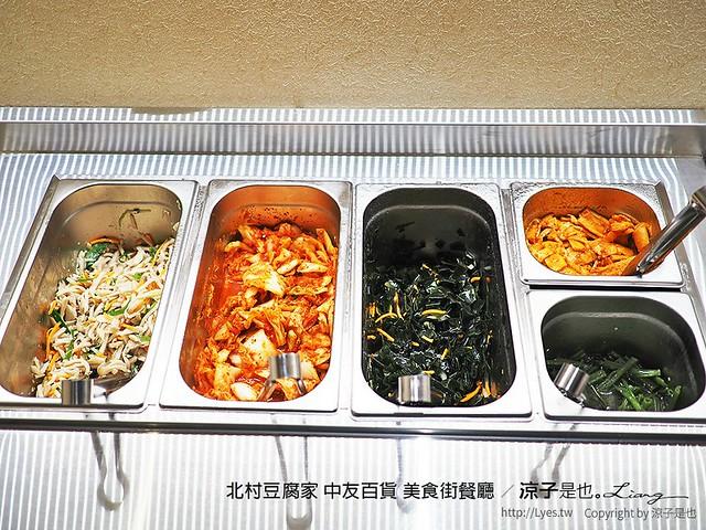 北村豆腐家 中友百貨 美食街餐廳 13