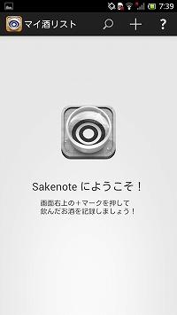 sakenote02